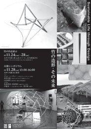 H21sympo_tirashi_A - 武蔵野美術大学