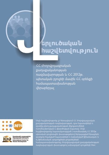 Report on demography Final.pdf