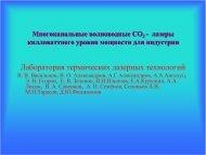 Лаборатория термических - Институт проблем лазерных и ...