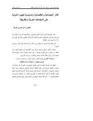 الآثار الاجتماعية والاقتصادية والسياسية للهجرة الدولية على ... - جامعة دمشق