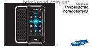 Samsung SGH-F700 cкачать инструкцию бесплатно. - Send.com.ua