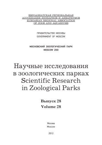 Научные исследования в зоологических парках Scientific ...