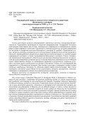 Научные исследования в зоологических парках Scientific ... - Page 2