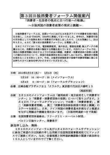 In Japan wird im September 2009 ein Amt für ...