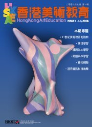 第一期 - 香港美術教育協會Hong Kong Society for Education in Art