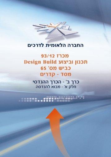 מבוא להנדסה - נתיבי ישראל