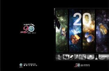 20週年專刊(出刊日期: 2011.11.11) - 太空中心 - 國家實驗研究院