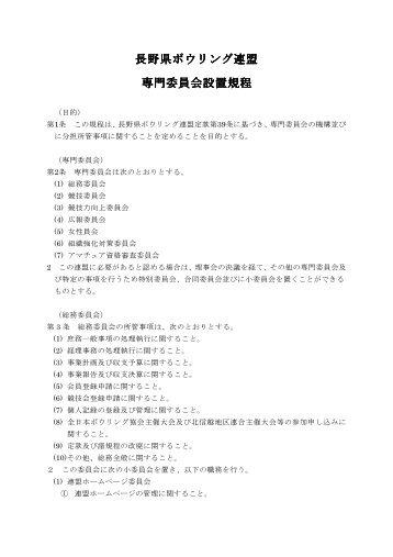 長野県ボウリング連盟 専門委員会設置規定(pdf:98kb)