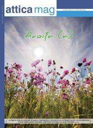 Tεύχος 08 - Απρίλιος 2012 - EuroCharity