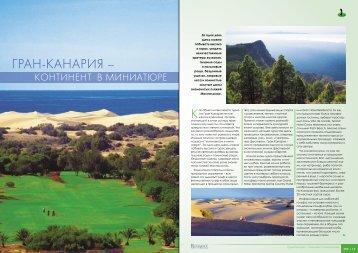 Страницы 12-23 (формат pdf, 2,38 Mb)