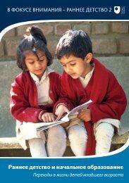 Раннее детство и начальное образование - Bernard van Leer ...