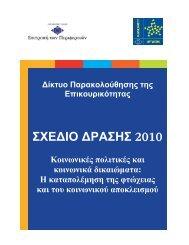 Η καταπολέμηση της φτώχειας και του κοινωνικού ... - Europa