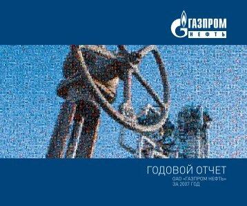 Годовой отчет ОАО «Газпром Нефть» за 2007 год - Инвесторам