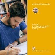 κατεβάστε σε μορφή pdf - Τεχνολογικό Πανεπιστήμιο Κύπρου