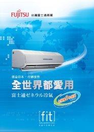 富士通將軍 2008 Air-Conditioners - fujitsu general