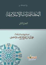 Download ( PDF ) - Islamic School System - Dawat-e-Islami