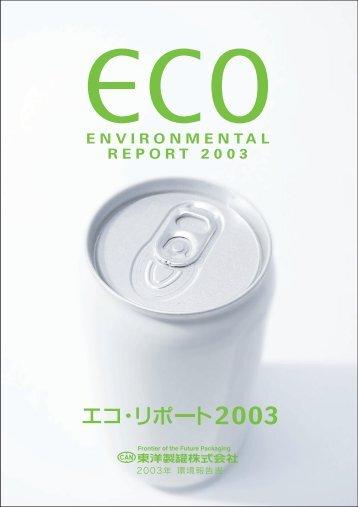 環境目標および行動計画 - 東洋製罐株式会社