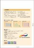 環境目標および行動計画 - 東洋製罐株式会社 - Page 3
