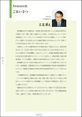 環境目標および行動計画 - 東洋製罐株式会社 - Page 4
