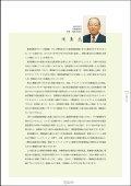 環境目標および行動計画 - 東洋製罐株式会社 - Page 5