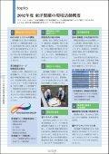 環境目標および行動計画 - 東洋製罐株式会社 - Page 6