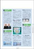 環境目標および行動計画 - 東洋製罐株式会社 - Page 7