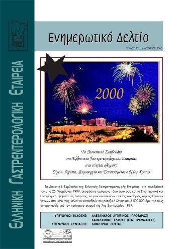 Λεπτομέρειες... - Ελληνική Γαστρεντερολογική Εταιρία