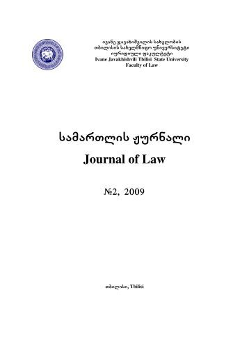 samarTlis Jurnali Journal of Law