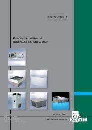 Вентиляционное оборудование WOLF прайс-лист 2011