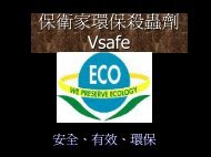保衛家環保殺蟲劑Vsafe