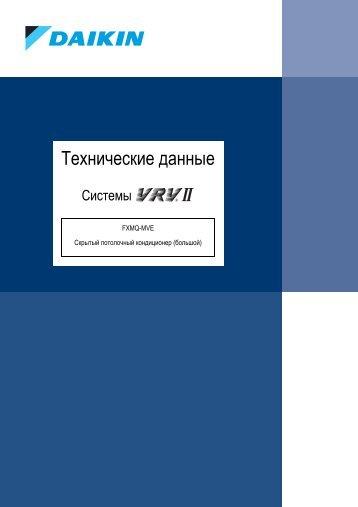 FXMQ-MV технические инструкции (рус.)