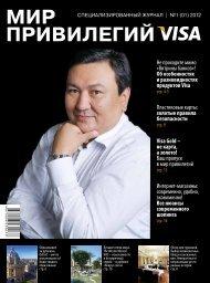 Журнал №1 - Visa Infinite