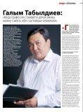 Журнал №1 - Visa Infinite - Page 4
