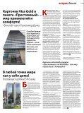 Журнал №1 - Visa Infinite - Page 6