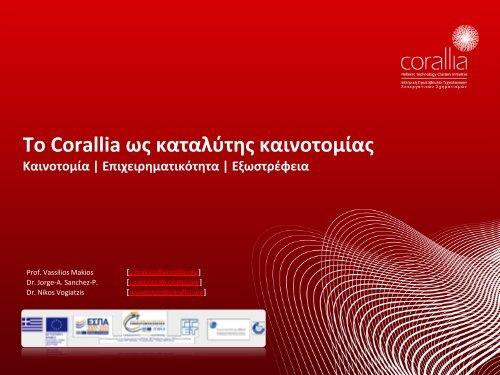 Το Corallia ως καταλύτης καινοτομίας
