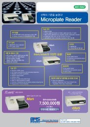 Microplate Reader - 비엠에스