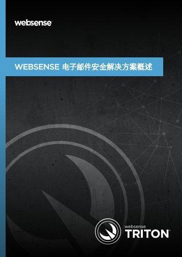 WEBSENSE 电子邮件安全解决方案概述