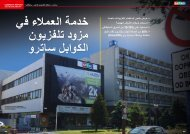 عرض خاص الستخدام تلفزيونات متعددة تستخدم ... - TELE-satellite