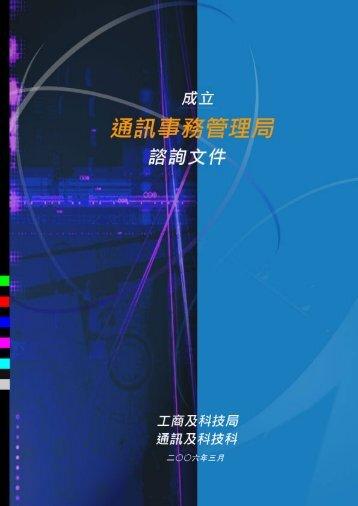通訊事務管理局 - 香港特別行政區政府