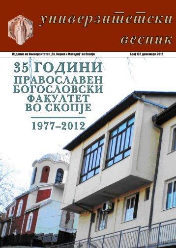 "Број 137 - Универзитет ""Св. Кирил и Методиј"""