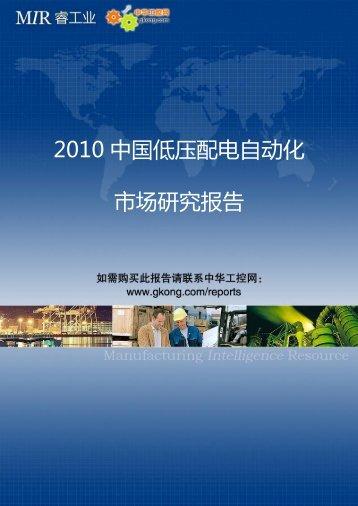 2010 中国低压配电自动化市场研究报告