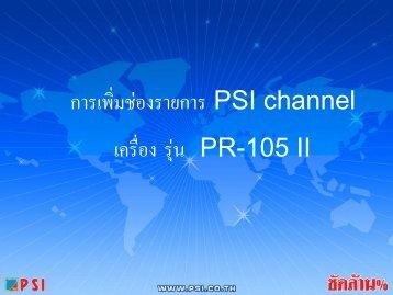 การเพิ่มชองรายการ PSI channel เครื่อง รุน PR-105 II