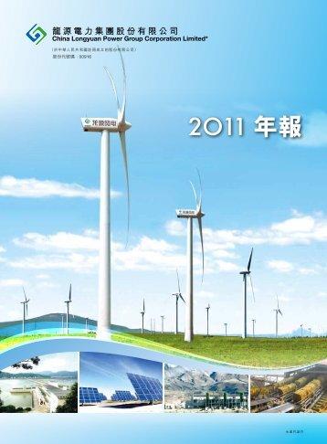 2011年報 - 龙源电力集团股份有限公司