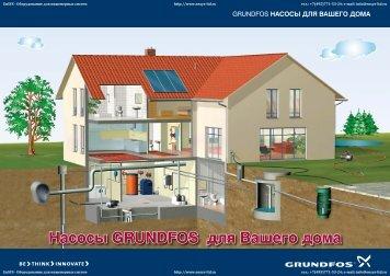 Насосы GRUNDFOS для Вашего дома