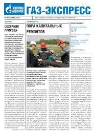 Газ-экспресс - Газпром трансгаз Чайковский