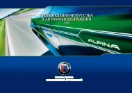 произведения искусства в автомобилестроении ... - Alpina