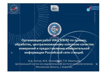 Оперативный Центр Российской сети станций