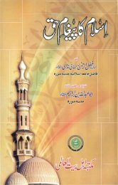 KitaboSunnat.com----Islam Ka Paigham e Haqq