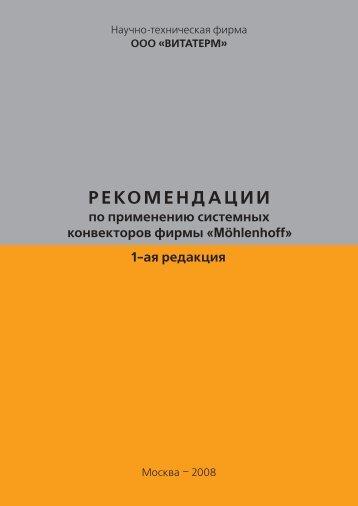 Рекомендации по применению системных конвекторов фирмы