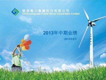 2013年中期业绩 - 龙源电力集团股份有限公司